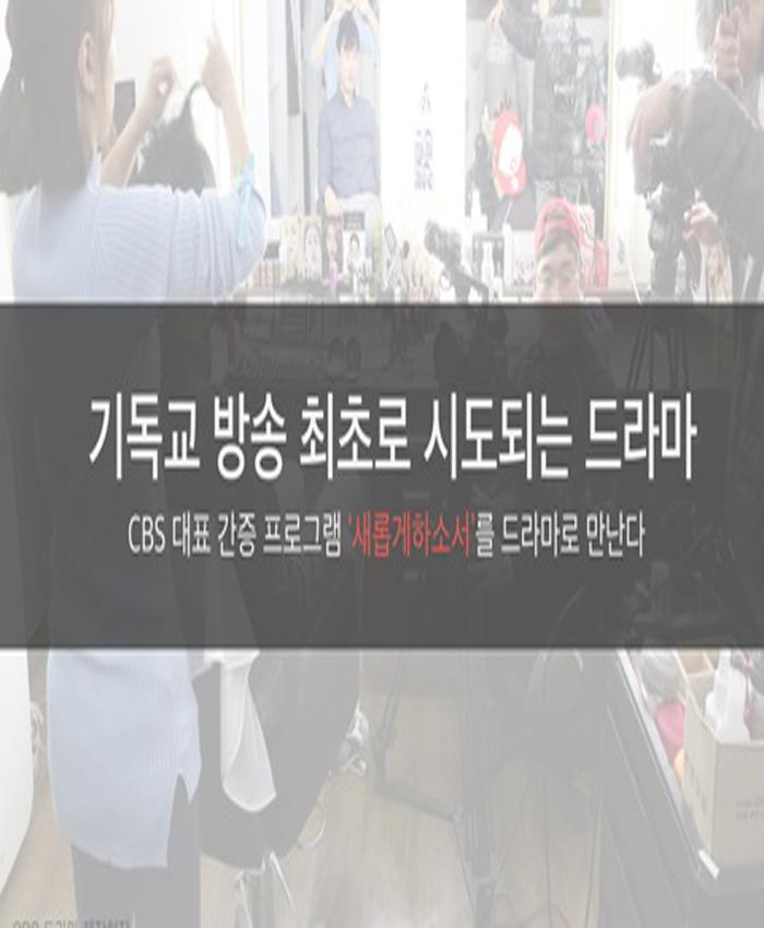 '새롭게하소서'드라마 촬영기!