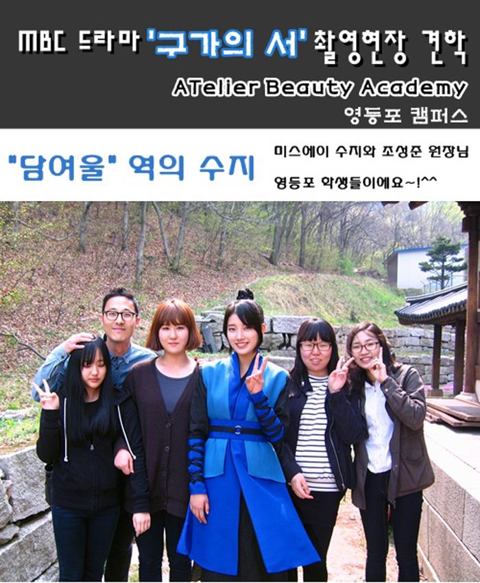 MBC 드라마 '구가의 서' 촬영현장 견학다녀왔어요~!