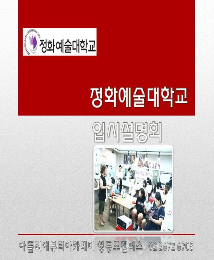 ★ 정화예술대학교 입시설명회 아뜰리에 영등포캠퍼스!!