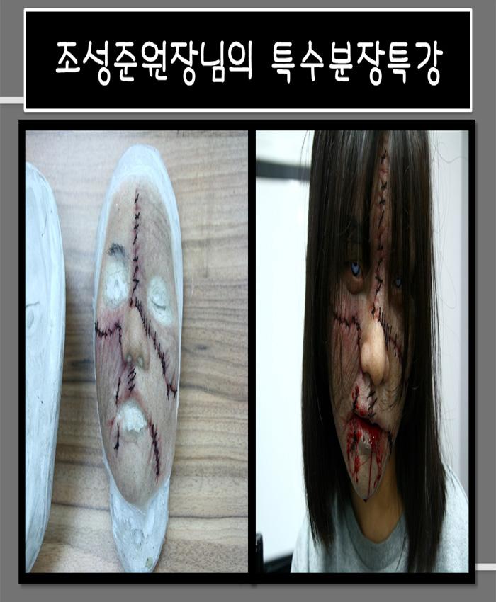 조성준원장님의 특수분장특강^^