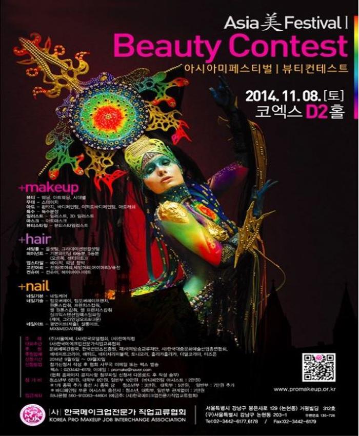 아시아 美페스티벌 컨테스트에 참여한 박지현, 이수민 학생
