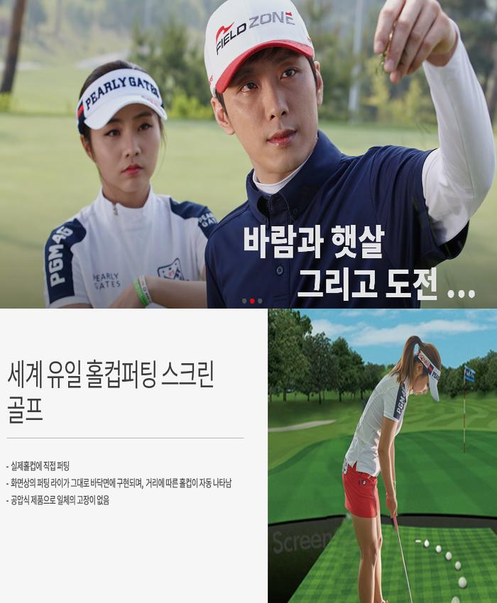 필드존 골프장 광고촬영에 다녀왔습니다^^