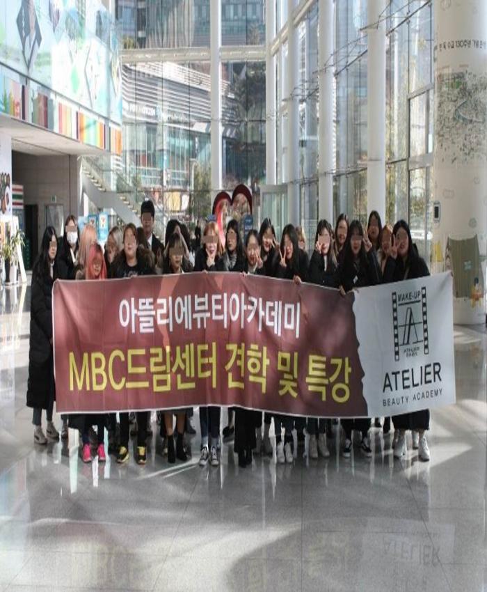 MBC드림센터 현장실습 및 분장특강