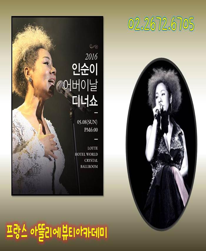 인순이디너쇼 스타일리스트팀 참여★