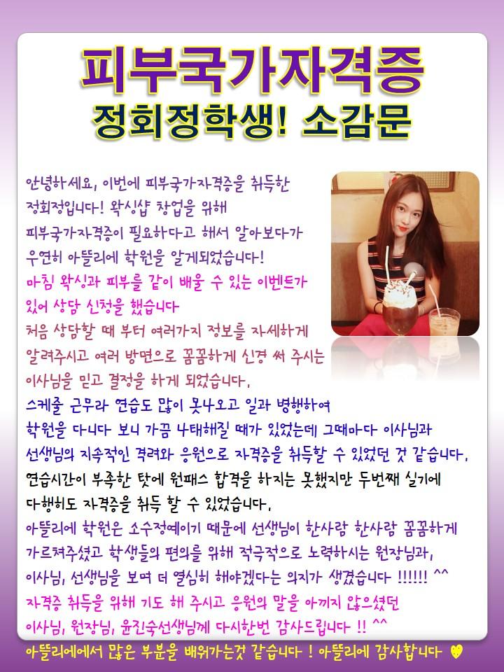 정회정학생의 피부국가자격증 취득 소감문~!