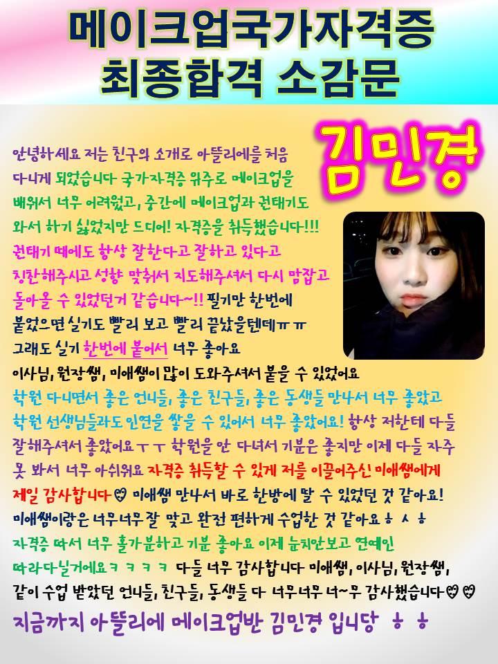김민경학생의 메이크업국가자격증 최종합격 소감문