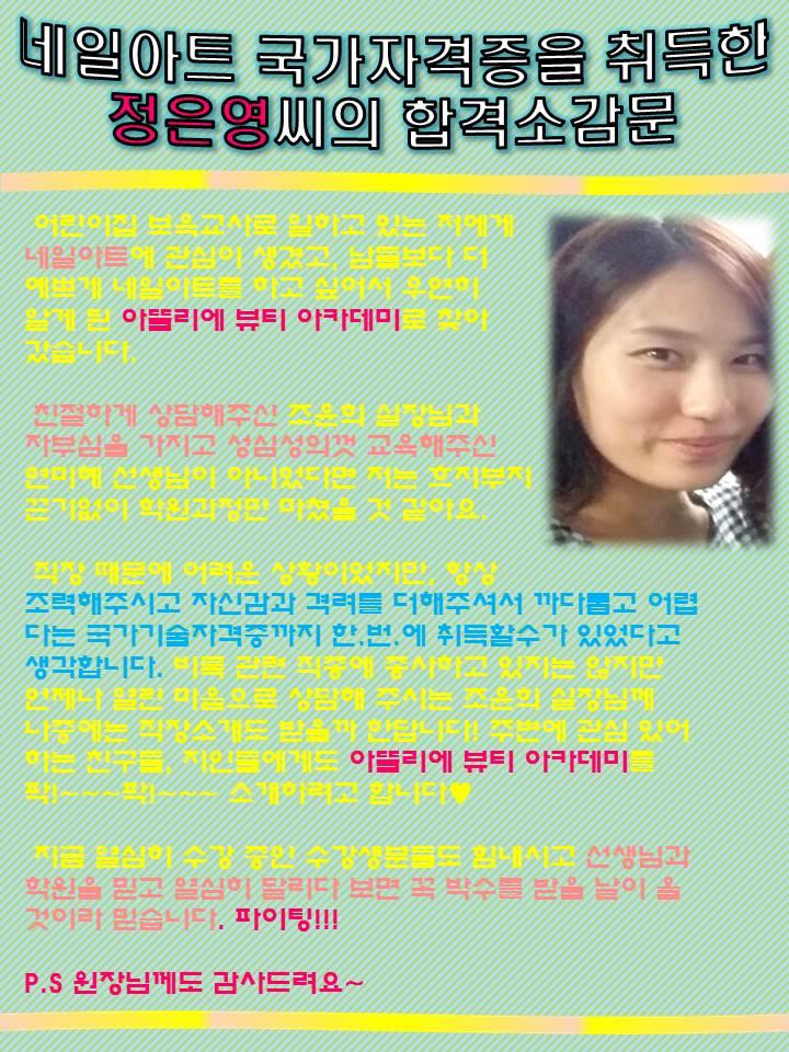 네일아트 국가자격증을 한.번.에. 취득한 정은영씨 소감문♡
