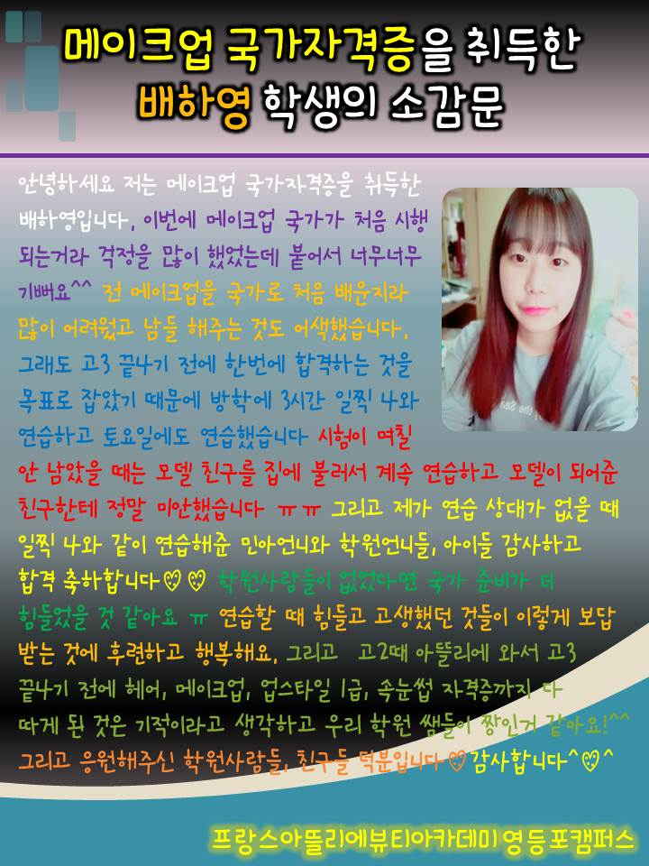 메이크업국가자격증 초시합격자 배하영학생의 소감문