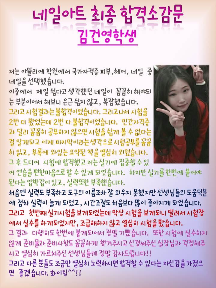 고득점으로 네일아트 최종합격한ㅎㅎ 김건영학생 소감문