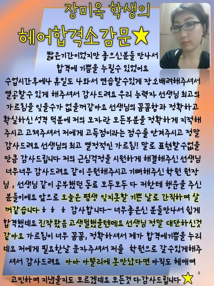 장미옥학생의 헤어국가자격증 합격소감문