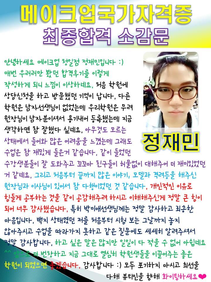 메이크업국가자격증 고득점합격 정재민학생 소감문