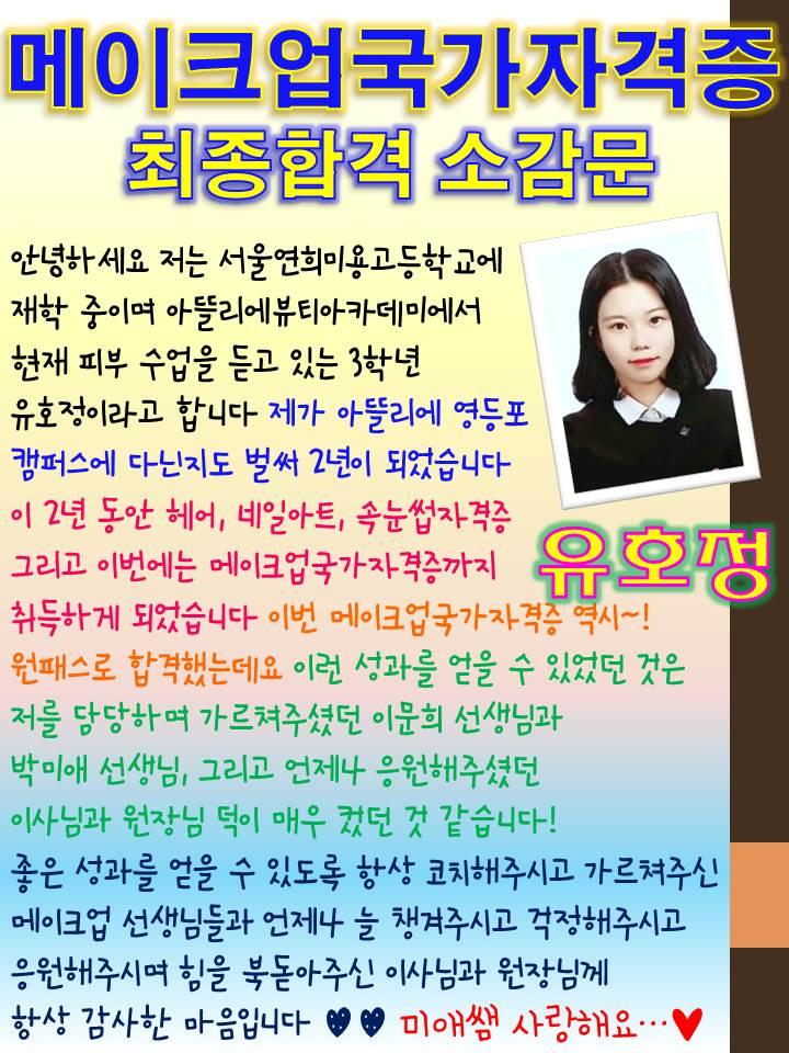 메이크업국가자격증 초시합격 소감문  호정학생^^