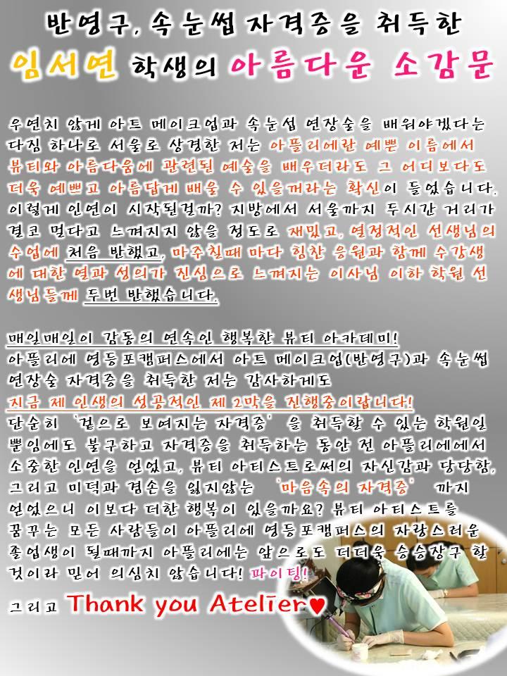반영구, 속눈썹 자격증을 취득한 임서연 학생 소감문