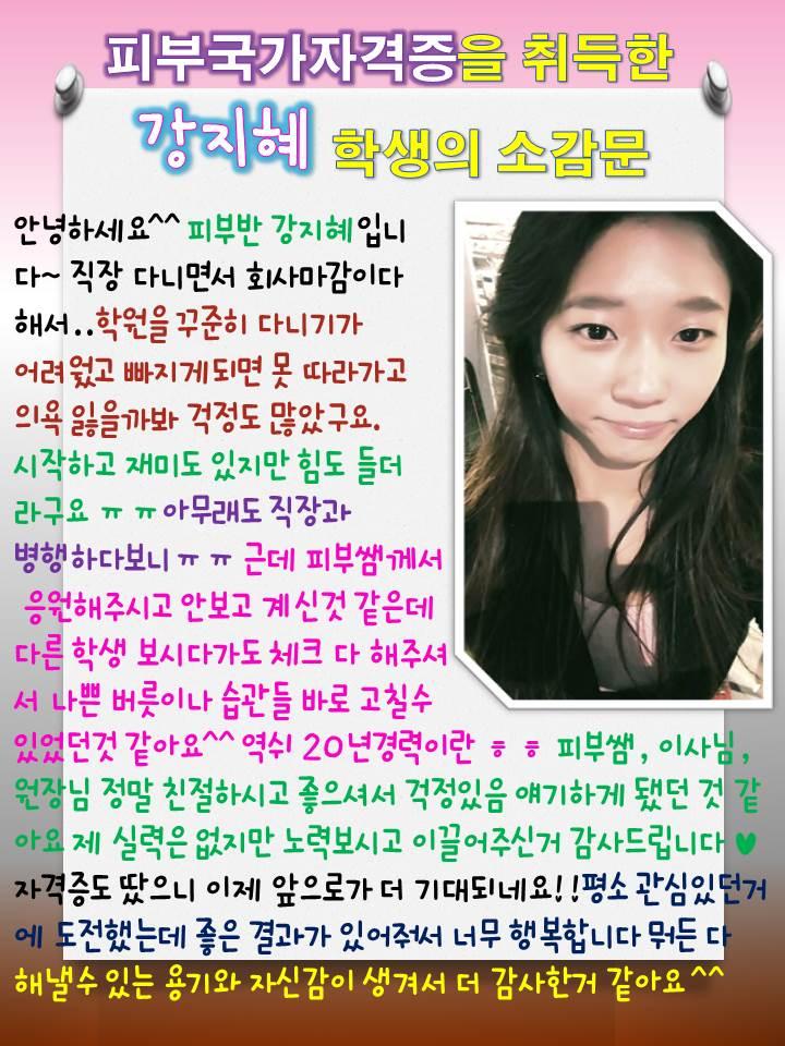 강지혜학생의 피부최종합격 소감문! 감동이에요♥