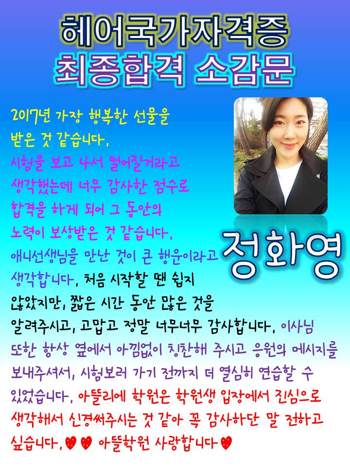 정화영학생의 헤어국가자격증 초시합격 소감문