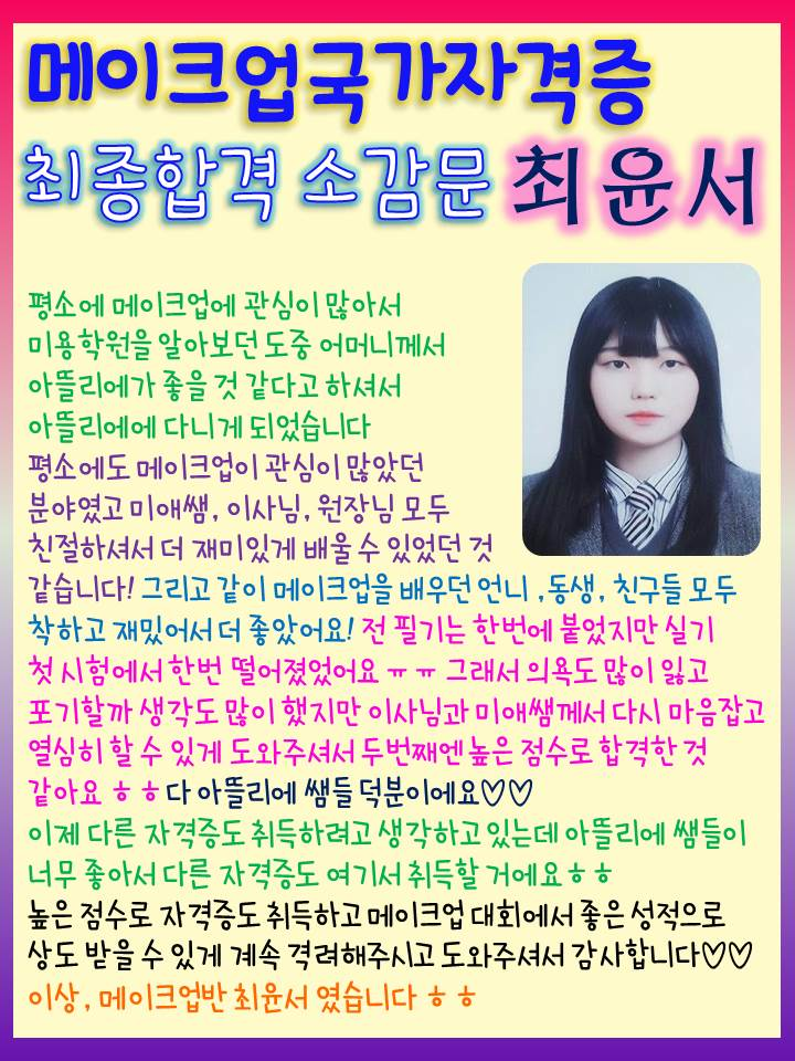 메이크업국가자격증 고득점합격!최윤서학생의 소감문