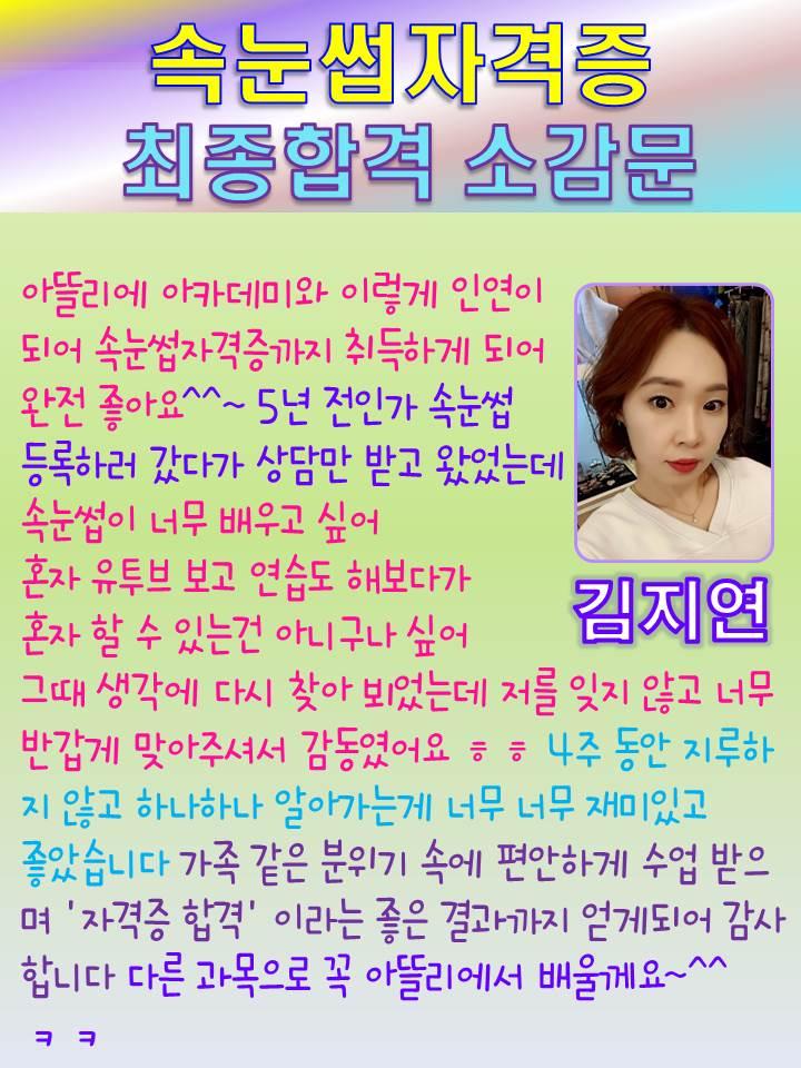 김지연학생의 속눈썹자격증 취득소감문