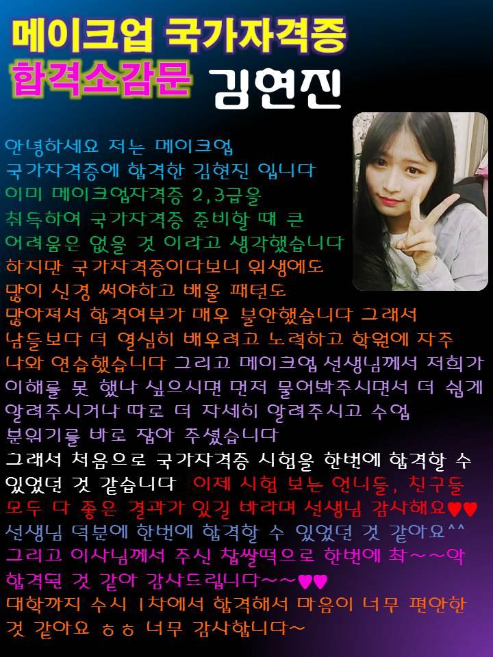 김현진학생의 메이크업국가자격증 최종합격 소감문