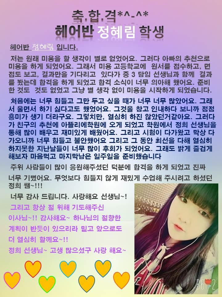 헤어국가자격증 정혜림 학생 합격 소감문