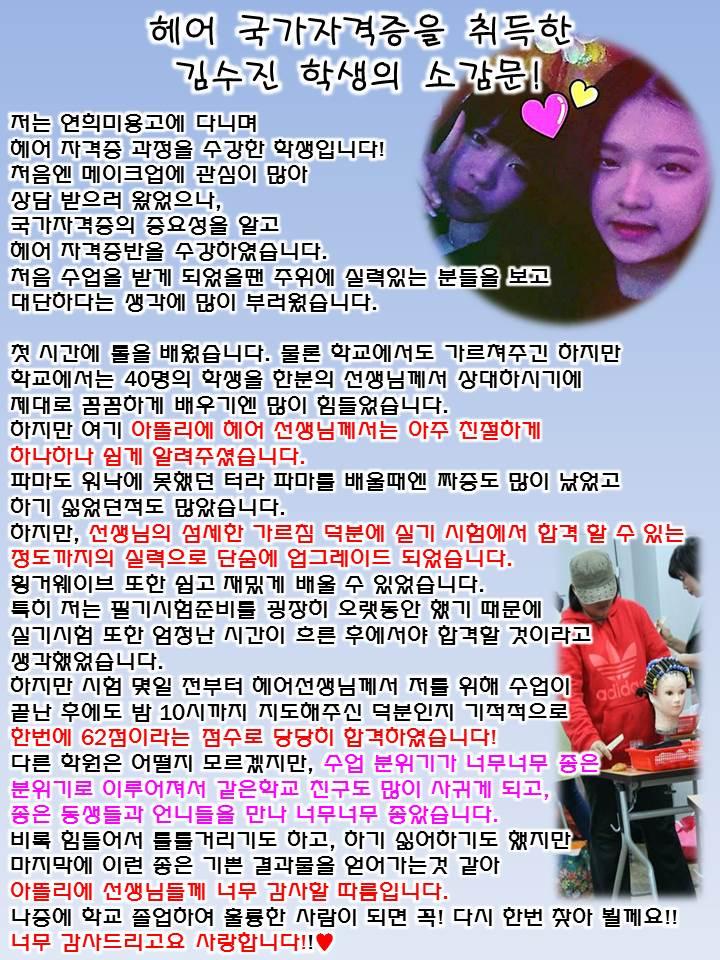 헤어 국가자격증을 취득한 김수진 학생 소감문