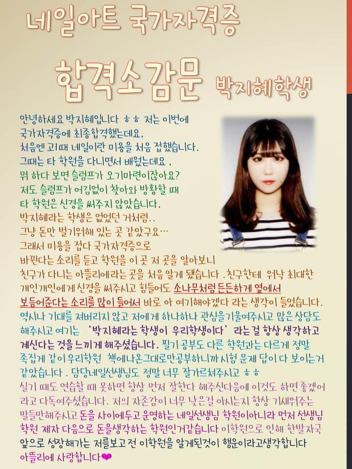 고고고득점 박지혜학생의 네일아트 국가자격증 합격소감문