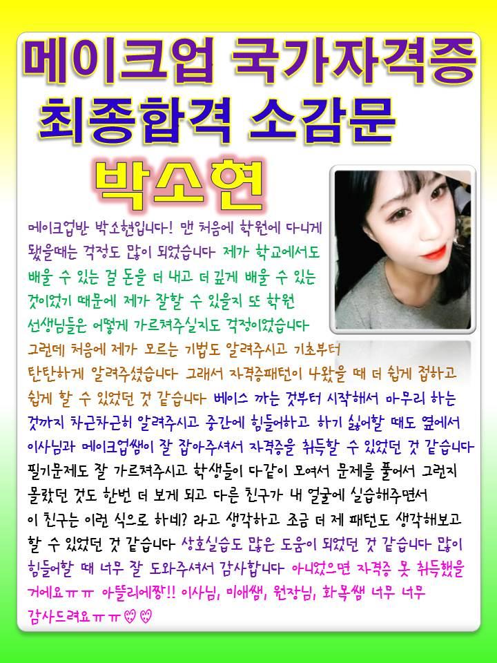 박소현학생의 메이크업국가자격증 최종합격 소감문