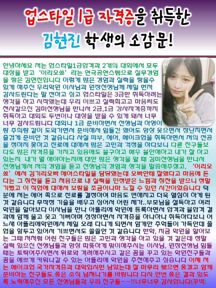 김현진학생의 업스타일1급 강사자격증 취득 축하해요^^