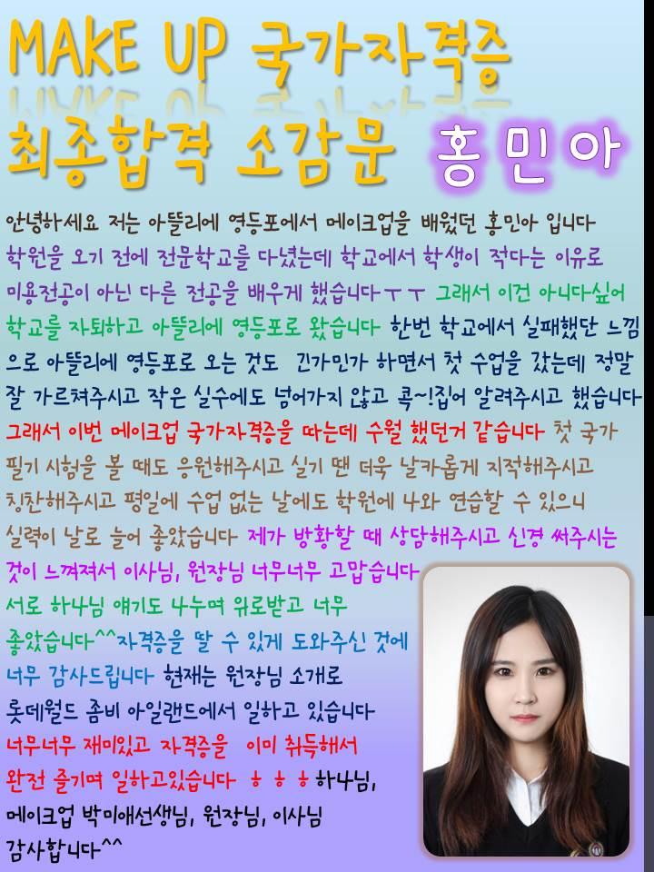 메이크업국가자격증에 초시합격한 홍민아학생의 소감문