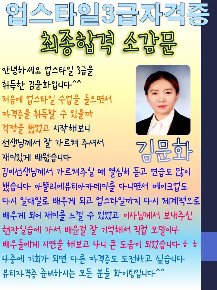 김문화학생의 업스타일3급자격증 취득소감문