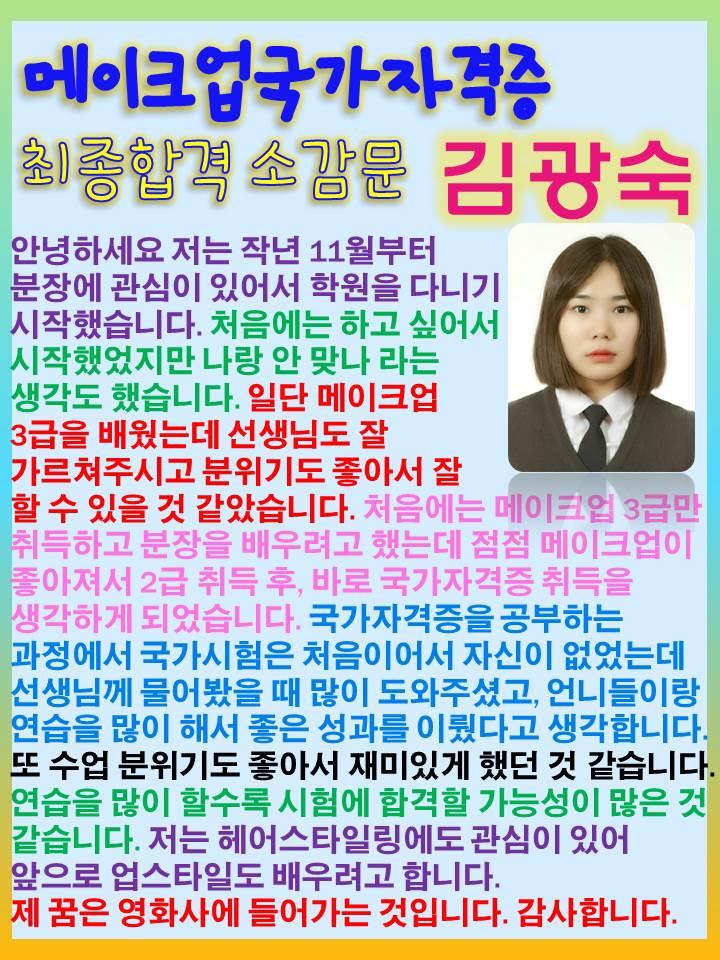 메이크업국가자격증에 초시합격한 김광숙학생의 소감문^^