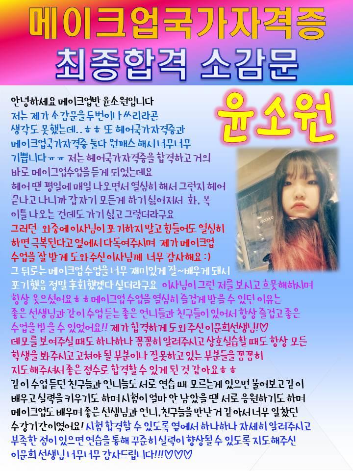 메이크업국가자격증에 초시합격한 윤소원학생의 소감문