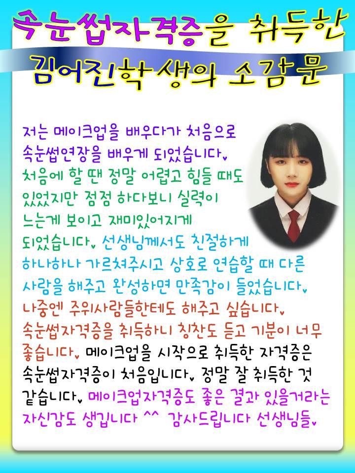 속눈썹자격증 취득한 김어진학생 소감문