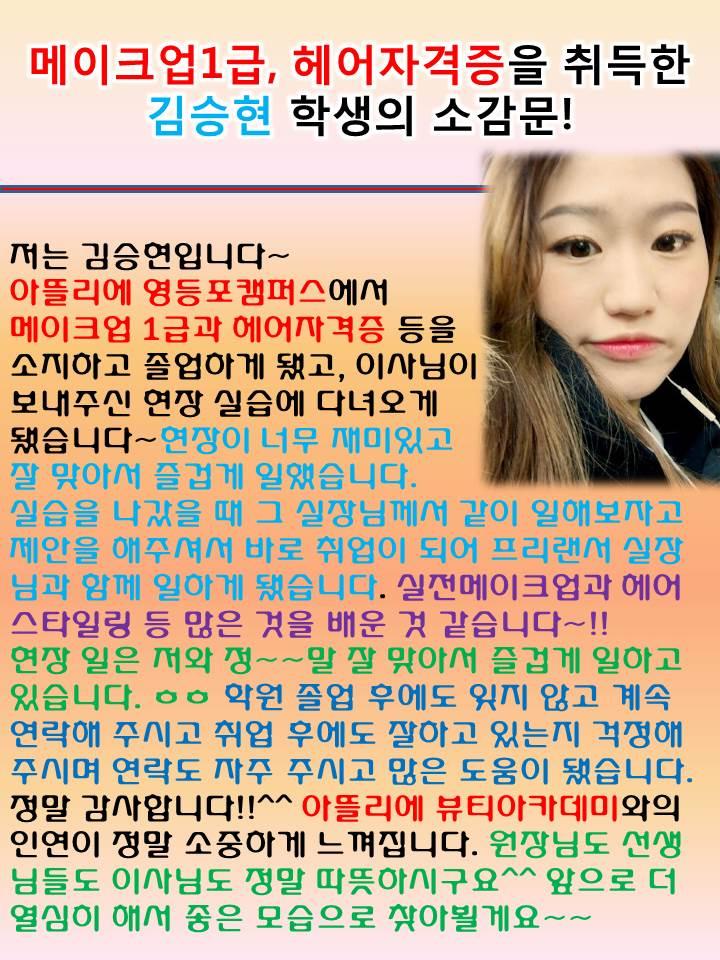 메이크업1급과 헤어자격증을 취득한 김승현 학생