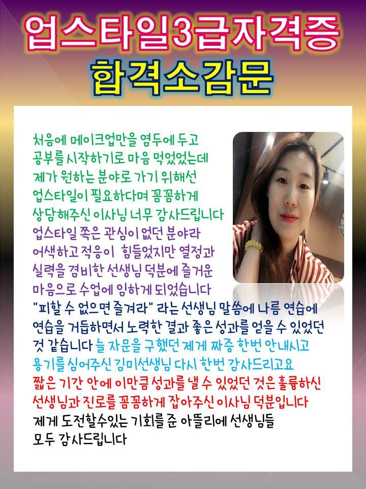 배영화학생의 업스타일3급최종합격 소감문
