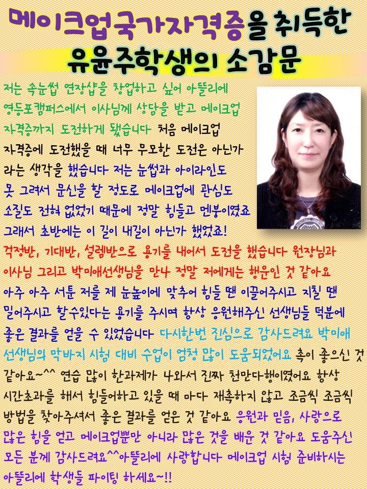 유윤주학생 메이크업국가자격증 최종합격 소감문