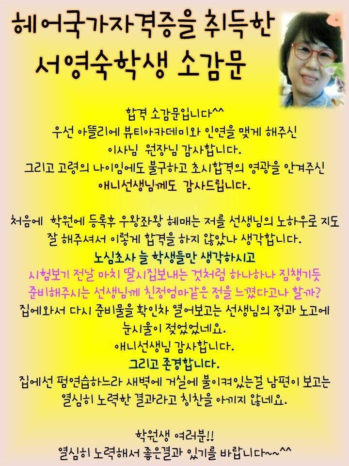 서영숙학생의 헤어자격증 취득소감문