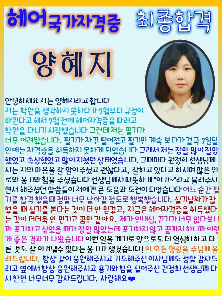 양혜지학생의 헤어국가자격증 '초시'합격★ 소감문