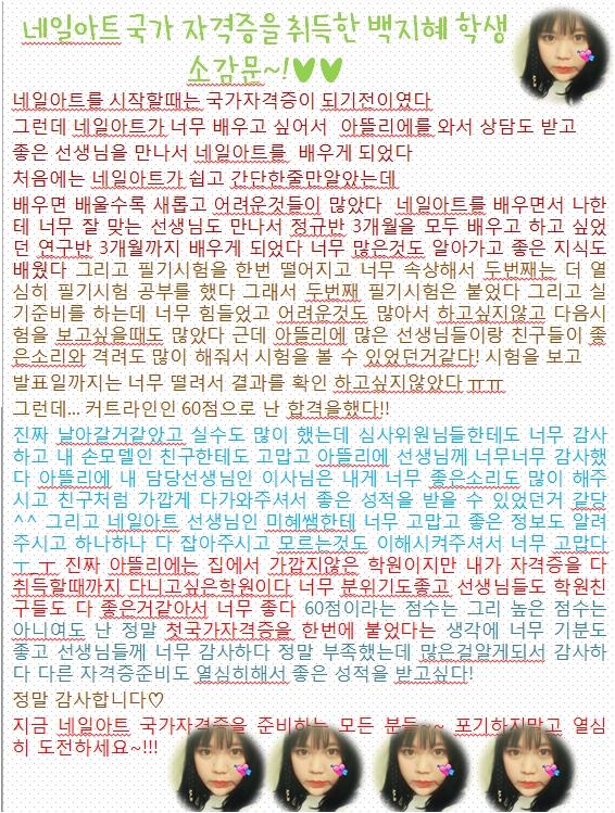 네일국가자격증 실기 초시 합격 백지혜학생 소감문