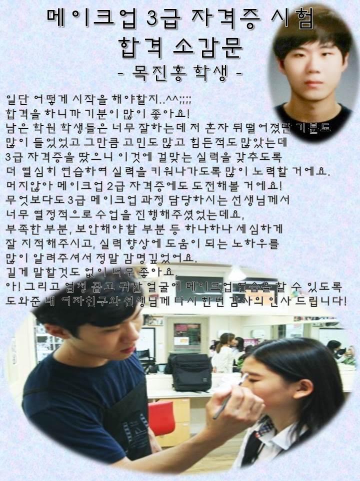 메이크업 3급 자격증 취득 목진홍 학생의 소감문