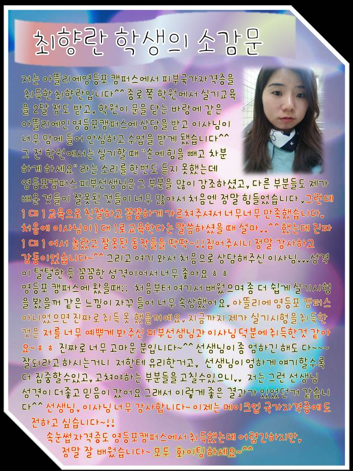 최향란학생 피부국가자격증 취득 후 소감문
