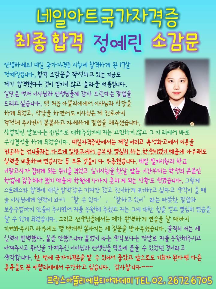 정예린학생의 네일아트국가자격증 최종합격 소감문