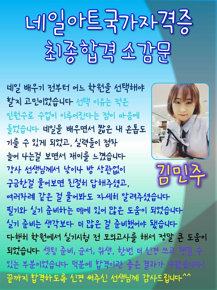 김민주학생의 네일아트국가자격증 최종합격 소감문