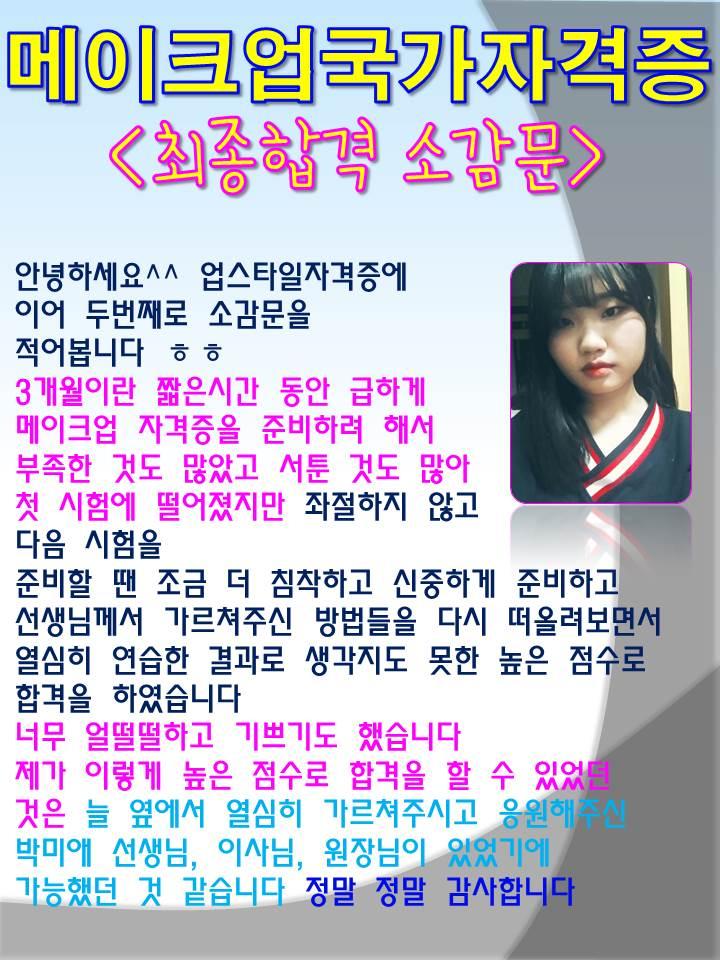 메이크업국가자격증 고득점 최종합격한 이태경학생의 소감문