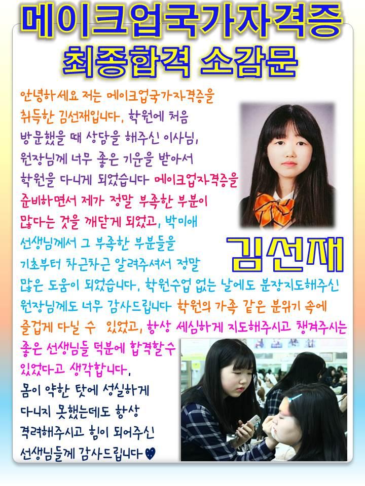 메이크업국가자격증 최종합격 소감문 선재학생