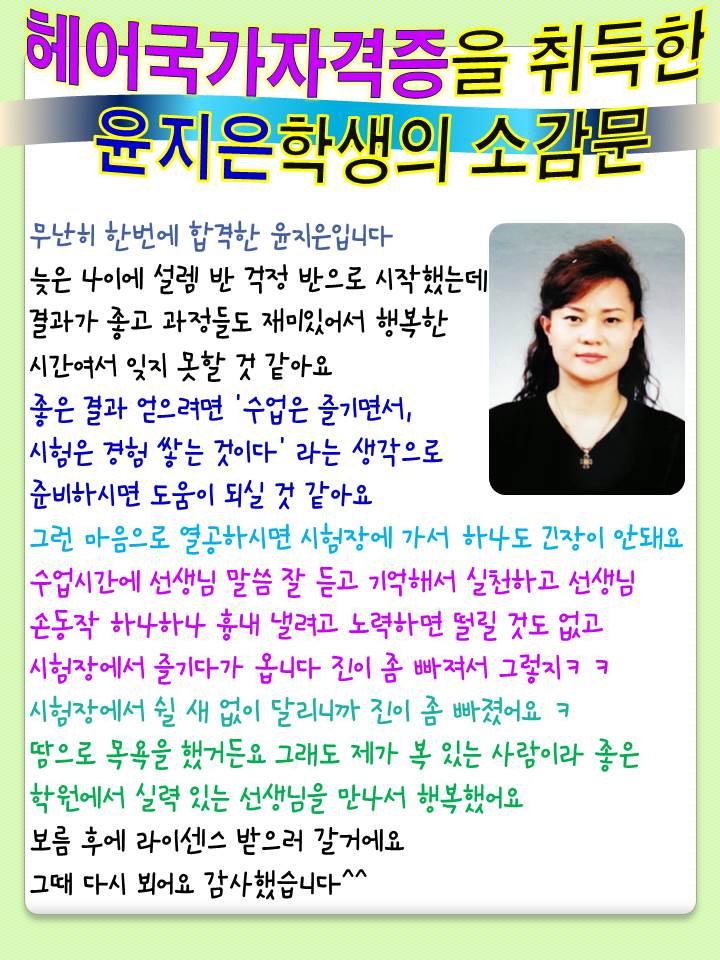 윤지은학생의 헤어국가자격증 초시합격 소감문