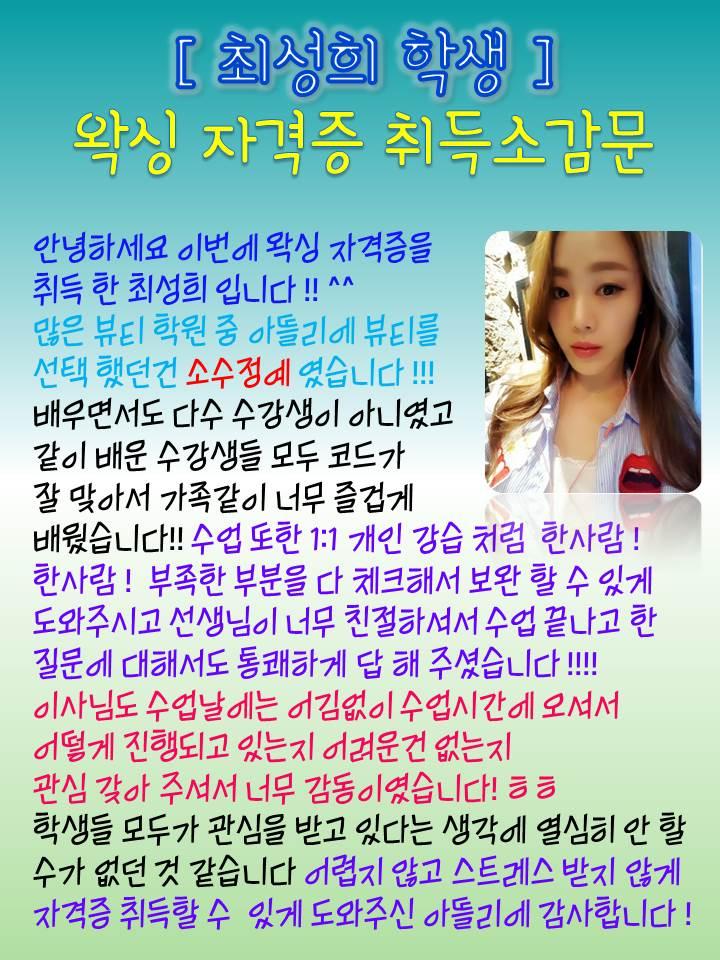 최성희학생의 왁싱자격증 취득소감문