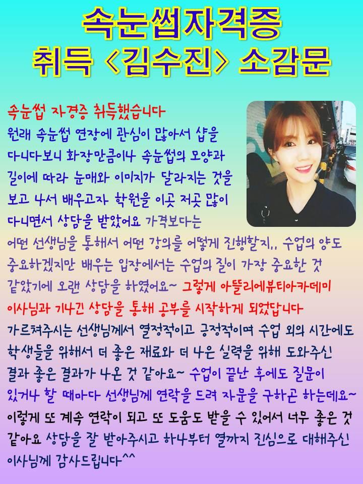 김수진학생의 속눈썹자격증 취득소감문