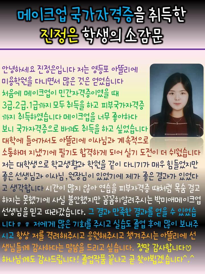 진정은학생 메이크업국가자격증 최종합격 소감문