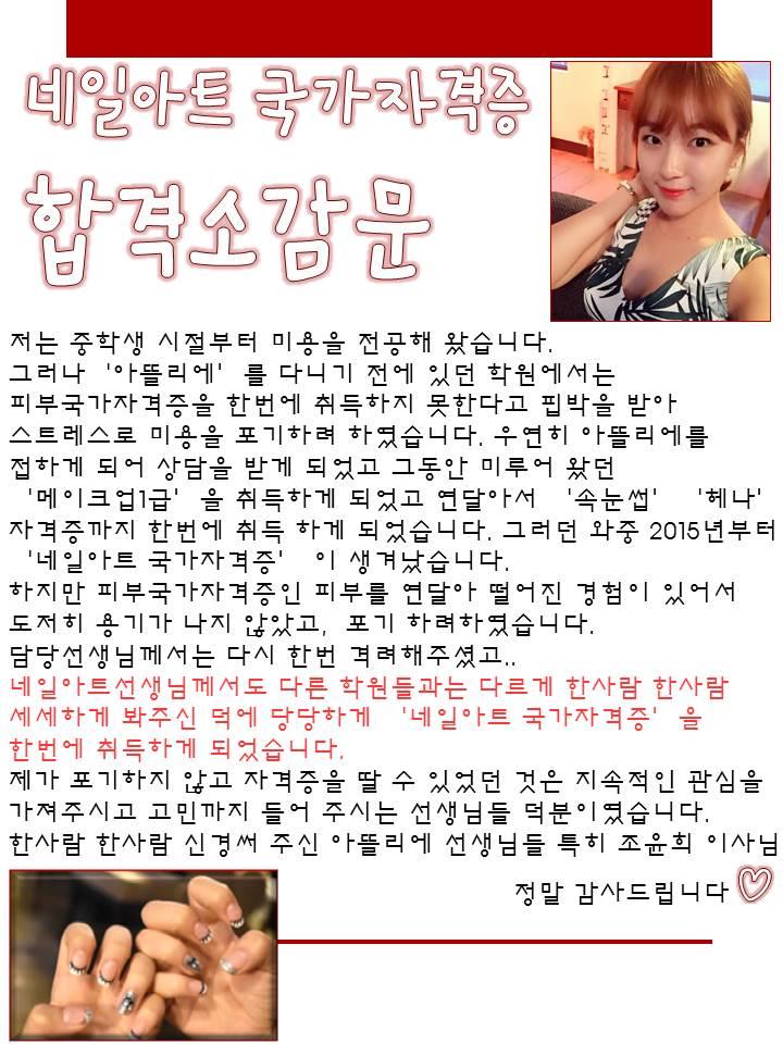 네일국가자격증 초시합격 김정민학생 소감문
