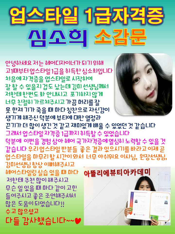 심소희학생의 업스타일1급자격증 취득 소감문